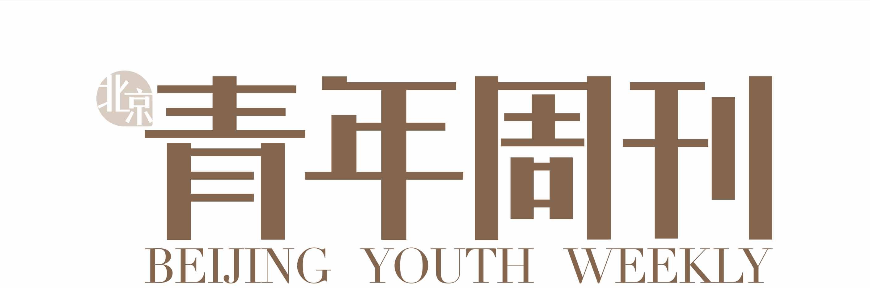 北京青年周刊