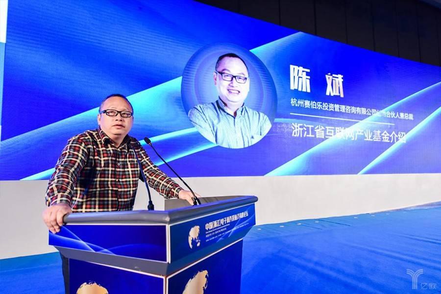 赛伯乐创始合伙人兼总裁陈斌:浙江省互联网产业基金的使命