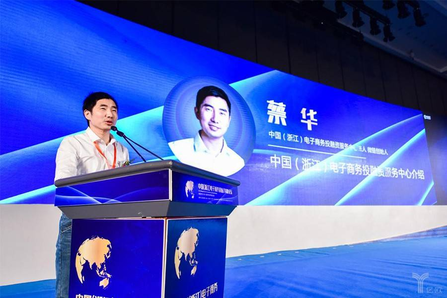 """蔡华博士:围绕""""六个一""""目标,打造全国首个电子商务投融资服务中心"""