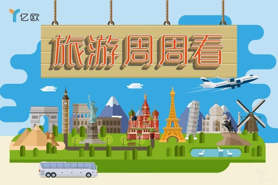 旅游周周看丨一周行业大事件(11.19-11.25)