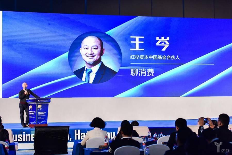 红杉资本中国基金合伙人王岑:消费升级大背景下的投资逻辑