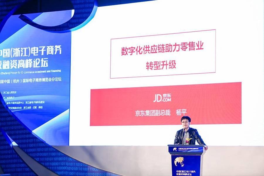 京东集团副总裁杨平:数字化供应链助力零售业转型升级