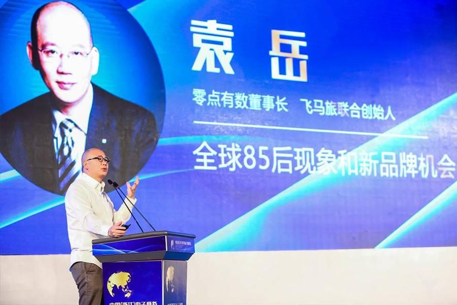 零点有数董事长袁岳:全球85后现象和新品牌机会