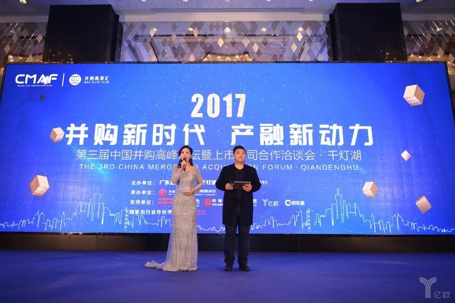 中国并购高峰论坛丨并购助推产业融合,智能制造和消费升级大热