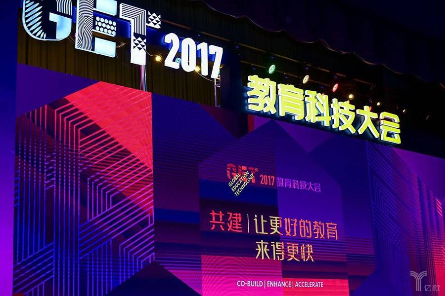 GET科技教育大会,新东方,好未来,芥末堆,徐健