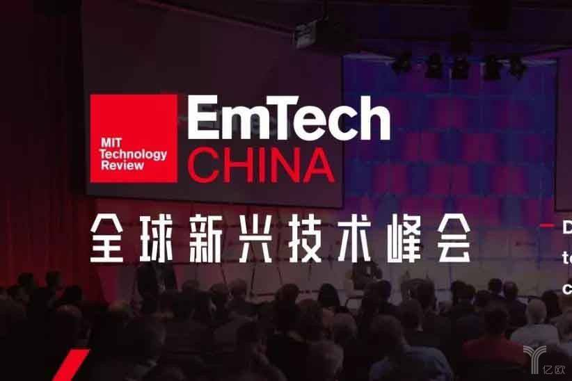 全球新兴技术峰会,新兴科技