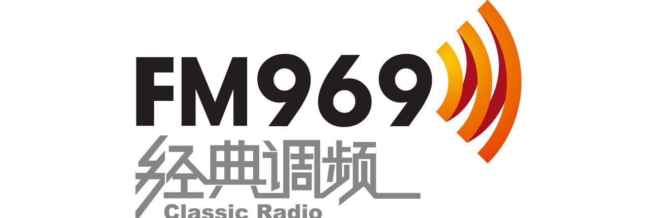 969经典调频