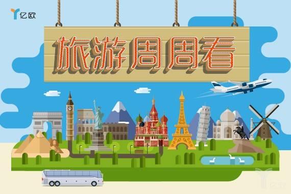 旅游周周看丨一周行业大事件(12.31-1.06)