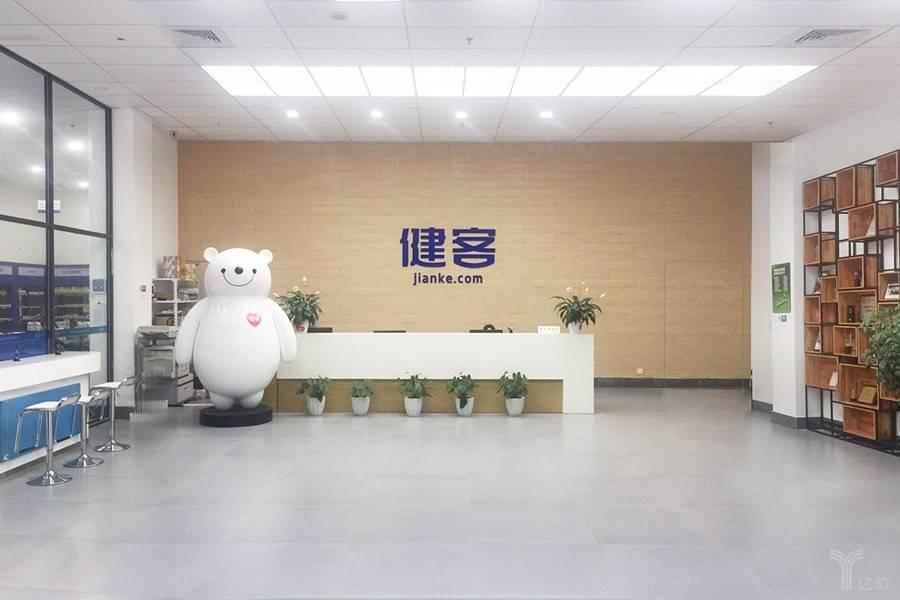 「科技医疗100+」专访健客谢方敏丨如何打造医药不分家的互联网医院?