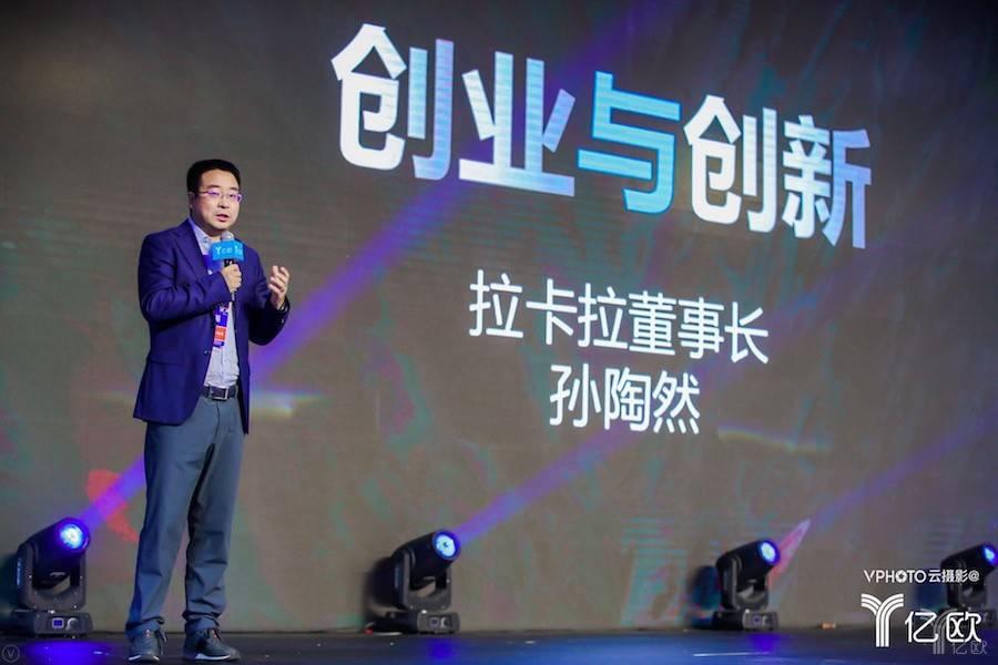 拉卡拉董事长孙陶然:创新是创业的唯一途径