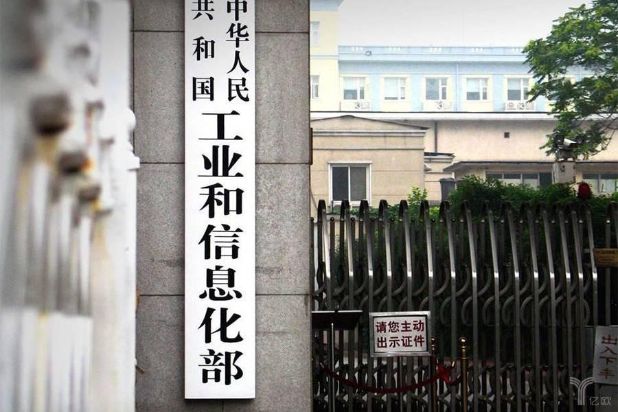 工信部,工信部,工業信息安全大會,陳肇雄,安全政策法規,安全技術保障