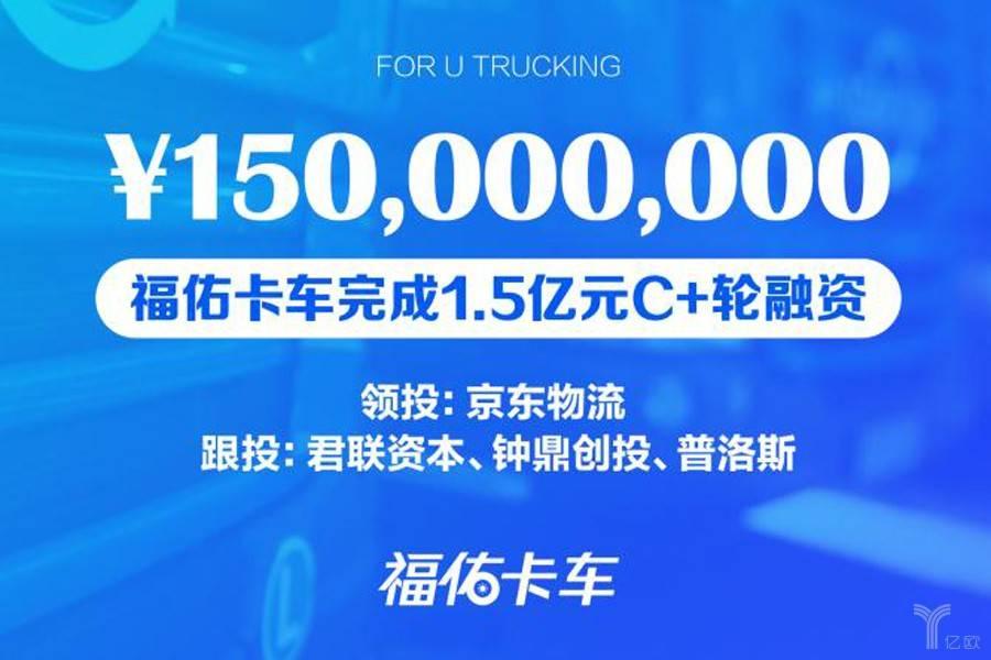 独家丨福佑卡车完成1.5亿元C+轮融资,京东物流领投