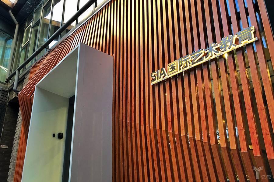 SIA国际艺术教育获4000万元A+轮融资,服务及产品全面升级