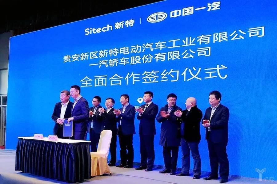 一汽轿车与SITECH新特就新能源汽车签署战略合作