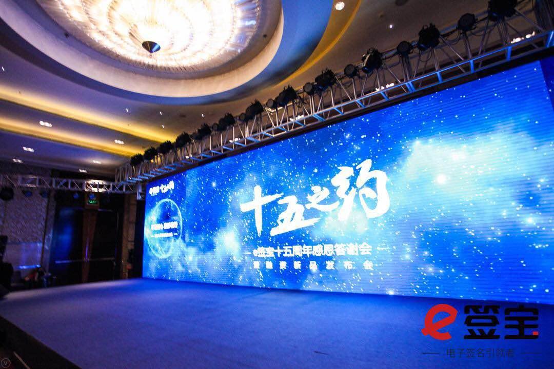 首发丨e签宝宣布完成1.5亿元B1轮融资,行业爆发期仍未到来?