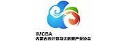 内蒙古云计算与大数据产业协会