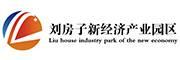 刘房子新经济产业园区