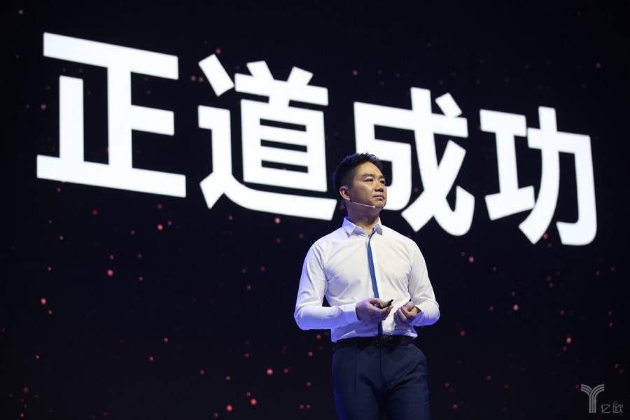 刘强东:京东十年内的梦想,是成为一家技术和创新驱动的国际化企业