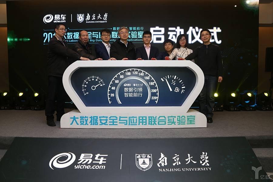 易车牵手南京大学创立大数据联合实验室,推动大数据产品落地