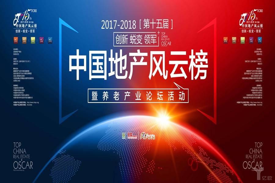 第十五届中国地产风云榜1月26日盛大开幕