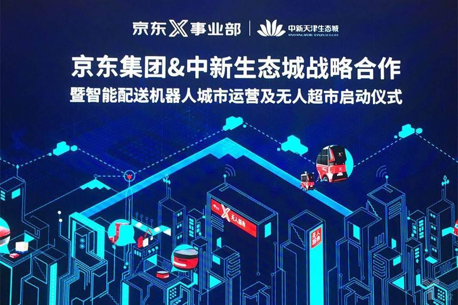 京东无人配送机器人将在城市运营,智慧物流产业链生态闭环已成