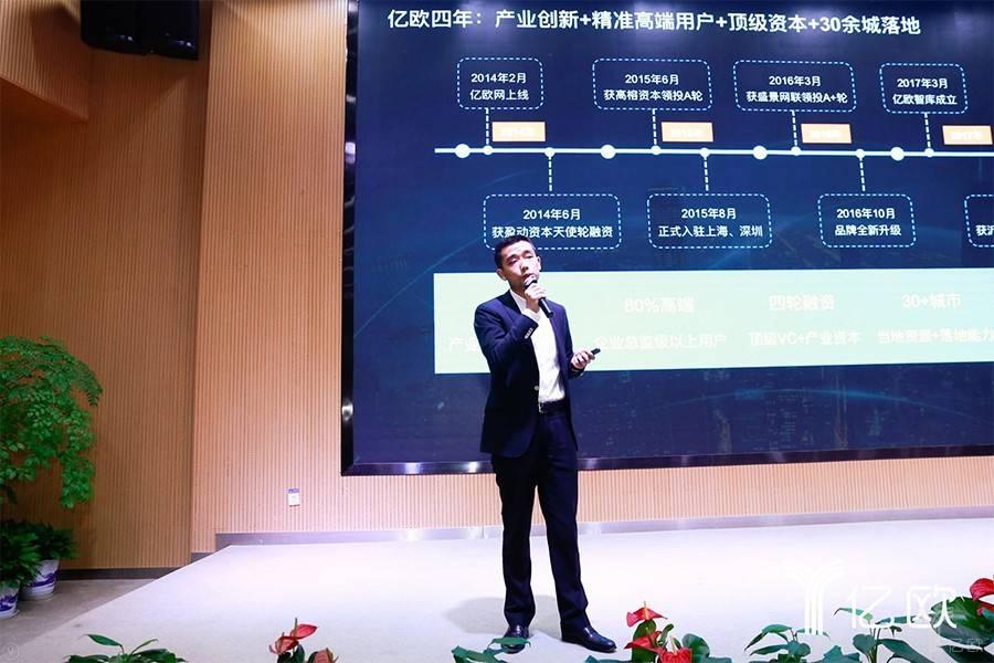 亿欧张佳伟:改革开放40年,企业创新的4个关键年份