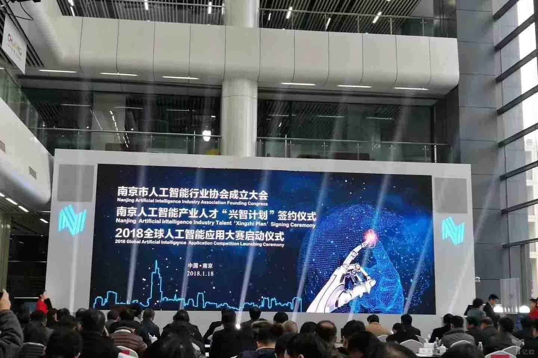 2018全球人工智能应用大赛启动仪式在南京开发区举办