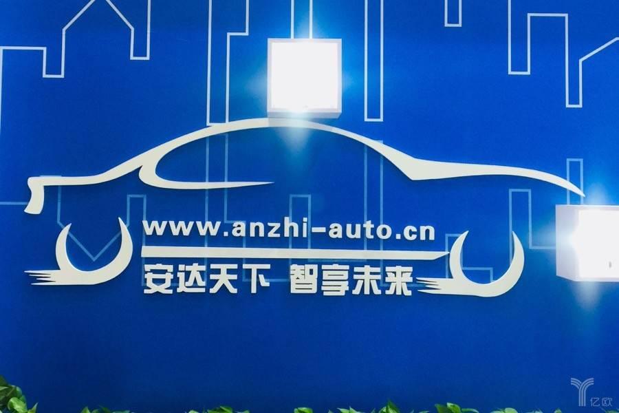首发丨国内ADAS厂商安智汽车获得千万元A轮融资,产品2018年底量产