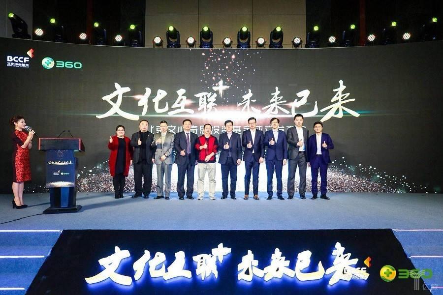 """奇虎360发起10亿文化产业基金,周鸿祎资本杠杆强攻""""文化+内容""""风口"""