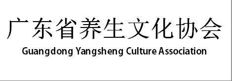 广东省养生文化协会