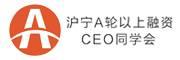 沪宁A轮以上融资CEO同学会