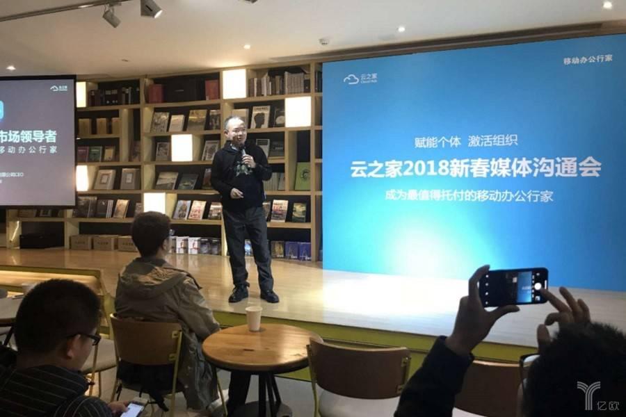 金蝶田荣举:服务大中型企业、营收过亿后,云之家的终极目标是什么?