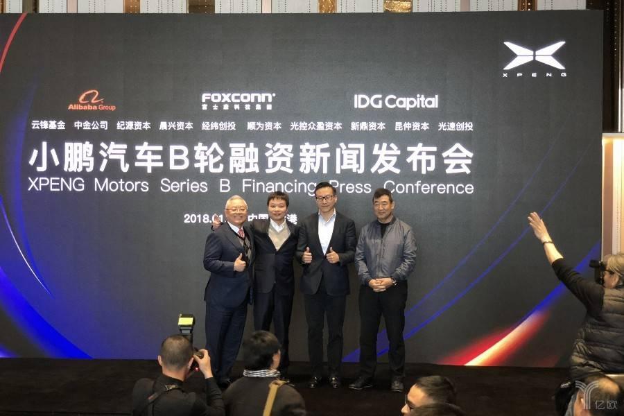 小鹏汽车宣布启动22亿元B轮融资,阿里巴巴、富士康、IDG资本联合领投