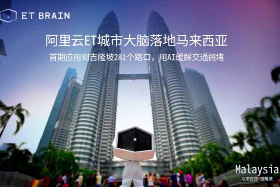 """阿里云""""城市大脑""""试水海外,马来西亚用AI改善城市"""