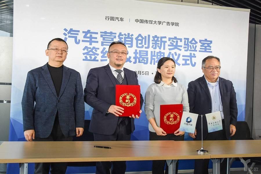 行圆汽车与中国传媒大学成立创新实验室,汽车营销还有什么新玩法?