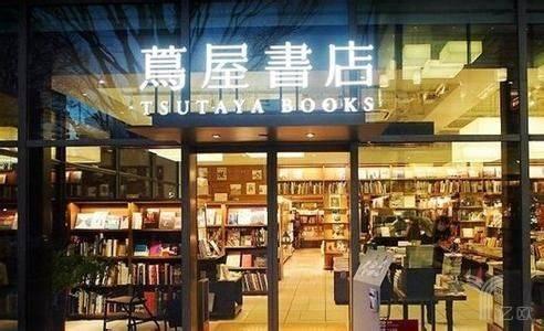 茑屋书店,书店,异业联盟,复合业态