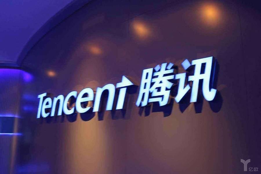 腾讯公司,9号彩票亿欧智库,腾讯,腾讯合作平台,微软,腾讯全球合作伙伴大会