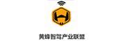 黄蜂智驾产业联盟