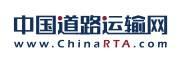 中国道路运输网