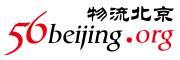 北京物流公共信息平台