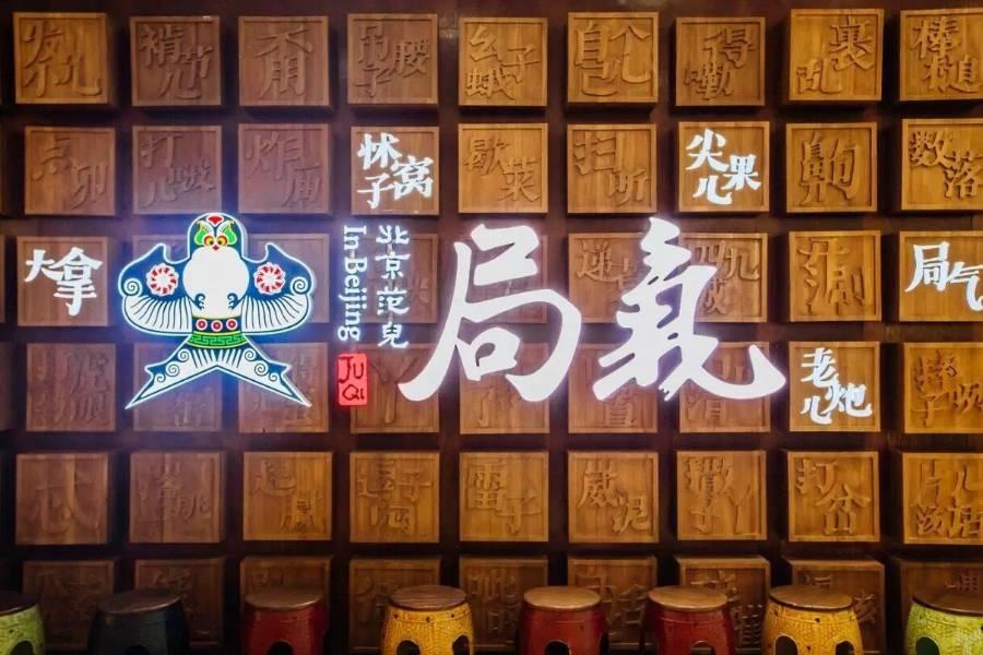 创始人的年夜饭丨 局气韩桐:春节对餐饮人来讲意味着繁忙