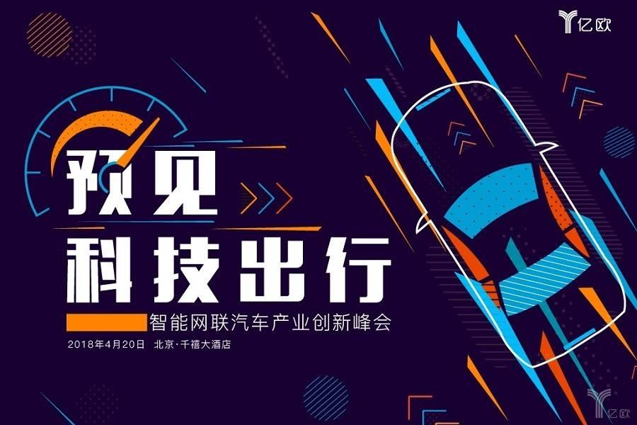 迎接2018智能网联汽车产业创新峰会,预见科技出行图景