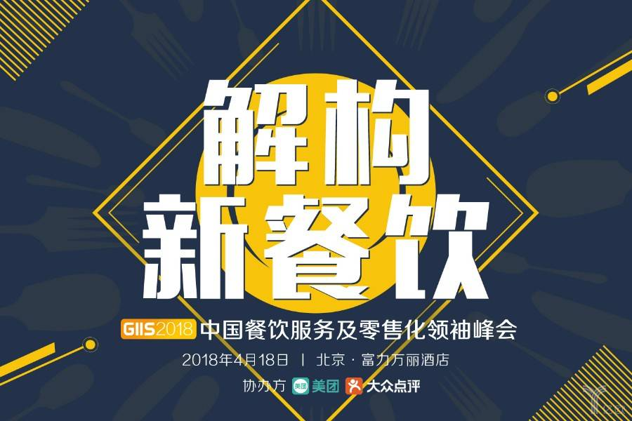 2018中国餐饮服务及零售化领袖峰会开幕在即,餐饮新零售企业齐聚
