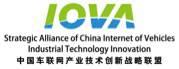 中国车联网产业技术创新战略联盟