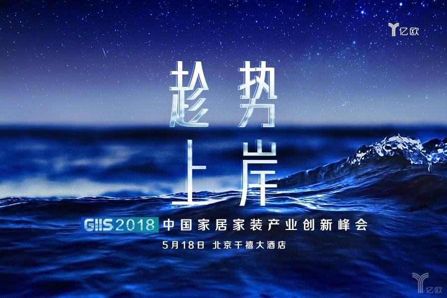 9号彩票亿欧获6400万元B轮融资,5月份将在北京举办家居产业创新峰会