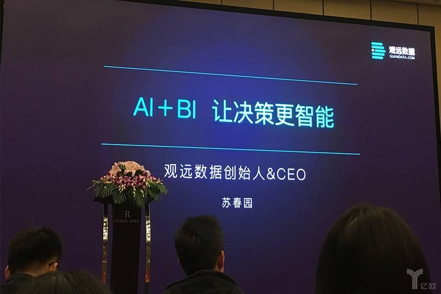 首发丨观远数据获A轮3500万元融资,发布商业智能产品5A新战略