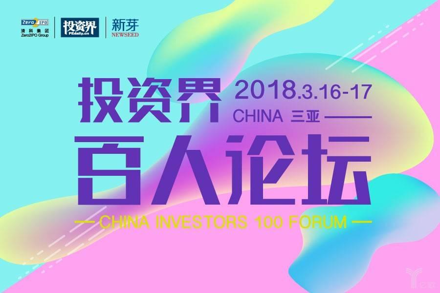 荟聚投资领袖,2018投资界百人论坛于三亚隆重揭幕