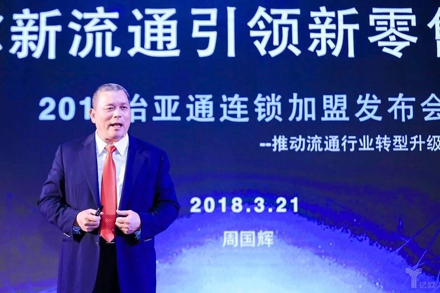 """怡亚通董事长周国辉:新零售就是用""""新流通""""去改造传统零售"""