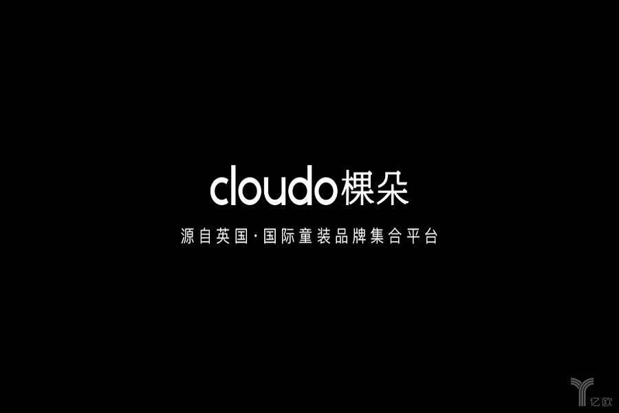 国际童装品牌零售电商Cloudo棵朵获数千万元A轮投资