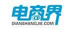 dianshangjie
